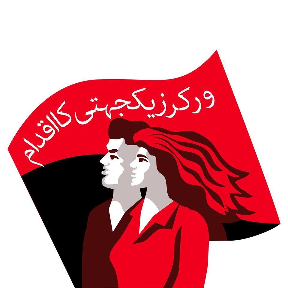 WSI Pakistan